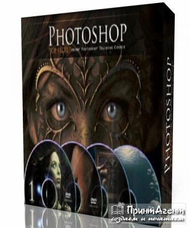 Уроки из известного курса Photoshop Top Secret (Rus)