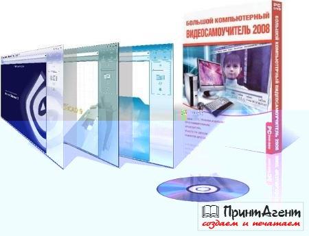 Большой компьютерный видеосамоучитель 2008(RUS)