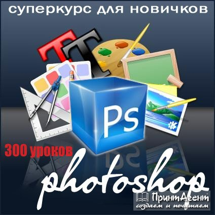 300 уроков photoshop
