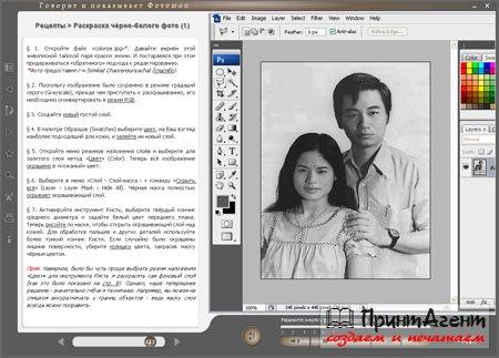 Photoshop videoBook Full - говорит и показывает фотошоп