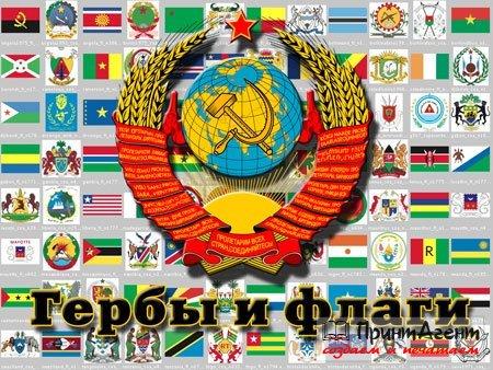 Гербы и флаги разных стран скачать