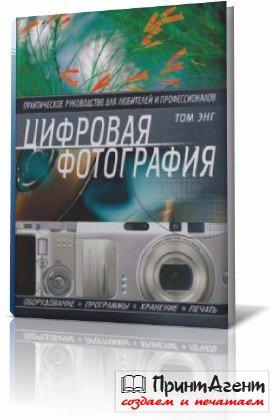 Цифровая фотография - Практическое руководство (2006) PDF