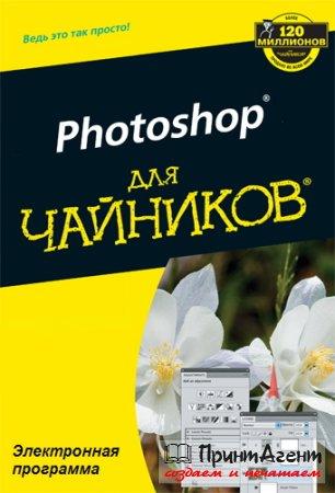 """Photoshop для """"чайников"""""""